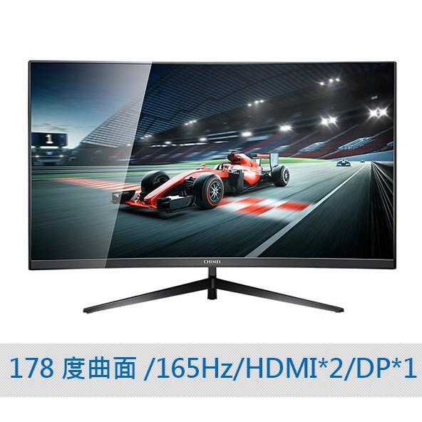 奇美 ML-27C30F 27吋 曲面 螢幕 附DP線 LED螢幕 電腦螢幕 電競螢幕 液晶螢幕 165Hz
