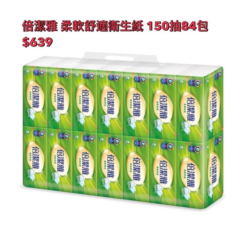 宅配到府🔥預購 倍潔雅 柔軟舒適抽取式衛生紙 150抽84包