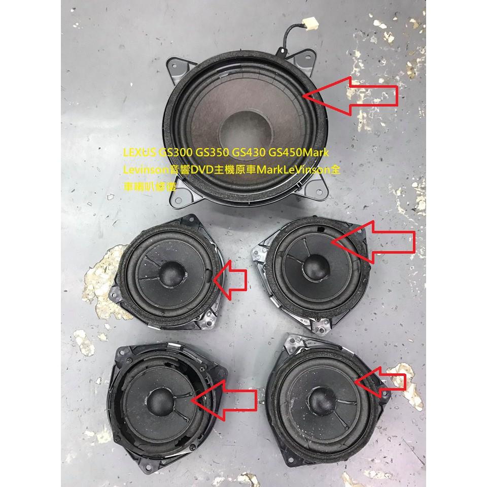 弘群 LEXUS GS300 GS350 GS430 GS450 Mark Levinson 音響主機 全車喇叭修復工程