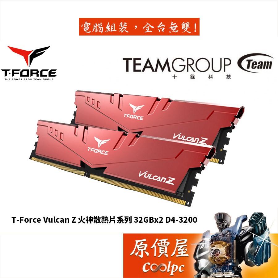 TEAM十銓 T-Force Vulcan Z 火神散熱片 32GBx2 DDR4-3200 記憶體/原價屋【活動贈】