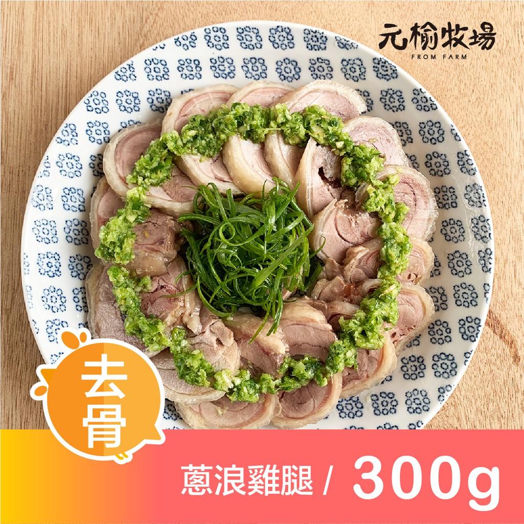 【元榆牧場】蔥浪雞腿(土雞)(青蔥)/去骨切片300g[團購美食]