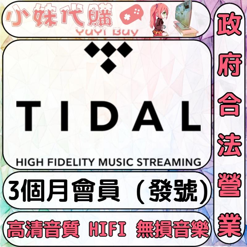【現貨+開發票】小妹代購 點數 串流 音樂 帳號 高清 無損 訂閱 會員 Tidal HiFi 3個月 (發帳號)