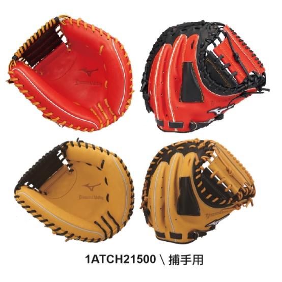 高規格 牛皮手套 捕手手套 MIZUNO PRO 美津濃 棒球 棒球手套 壘球 捕手 手套 正手手套 正手 壘球手套