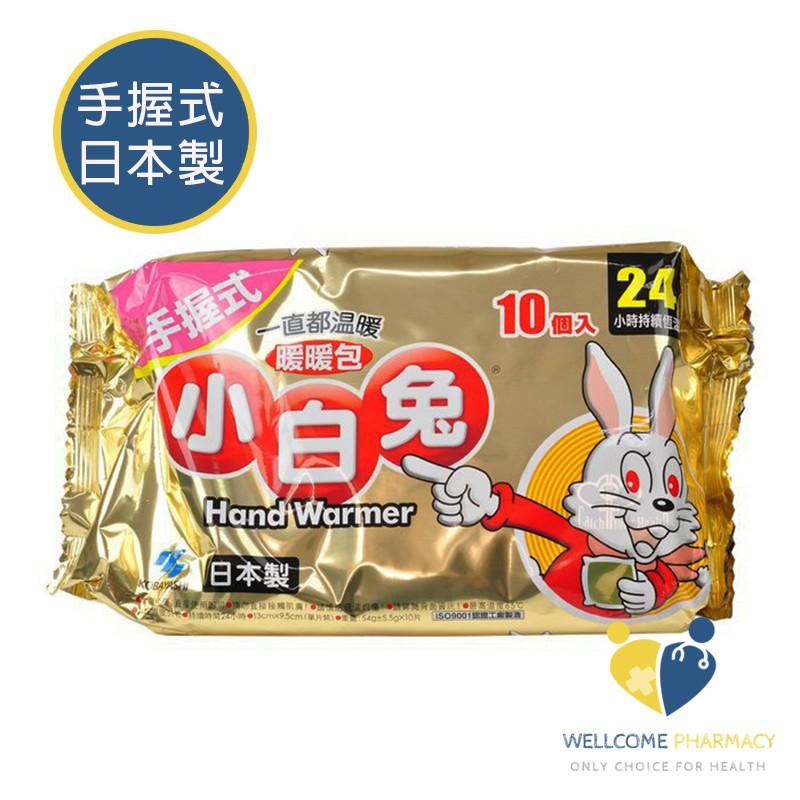 小白兔暖暖包 手握式 (小林製藥)包/10片(24小時持續恆溫) 唯康藥局
