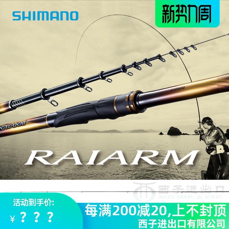 20新款SHIMANO禧瑪諾RAIARM磯釣竿磯竿黑鯛竿海釣岸釣遠投魚竿