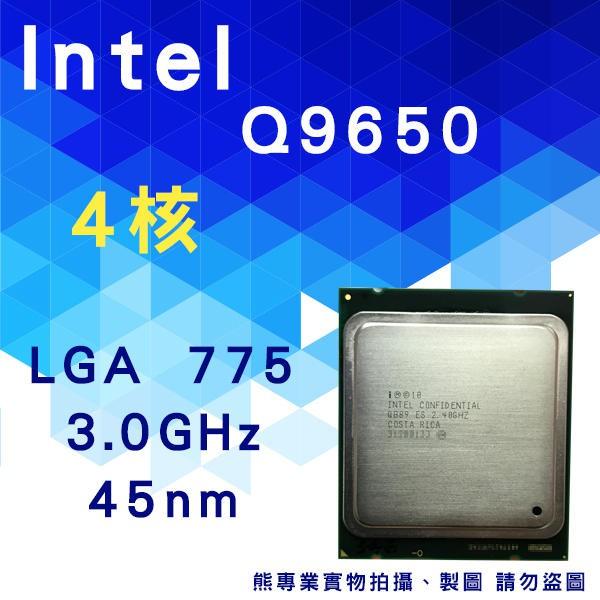 熊專業★ Intel Q9650 庫存散裝 一年店家保固 ◎