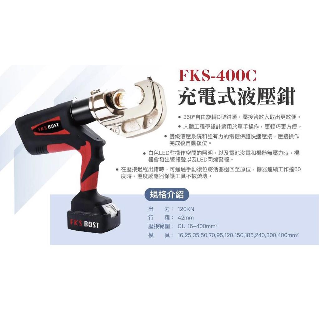 【玖家五金】FKS BOST FKS-400C 充電式液壓鉗 壓接鉗 壓接機 壓管鉗 端子鉗 端子壓接機