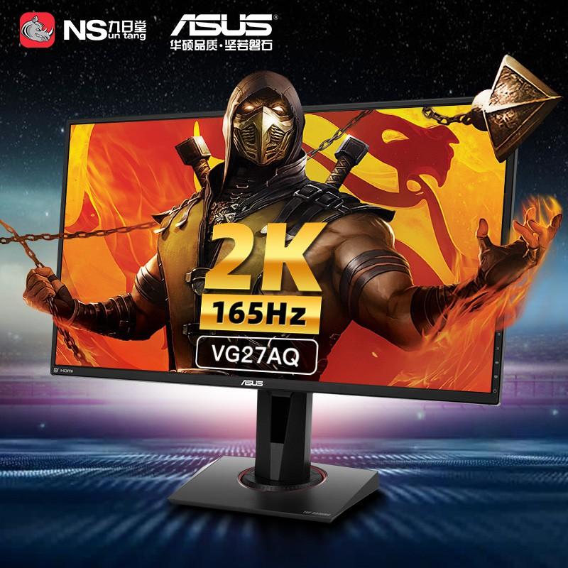 【新款】【促銷】順豐發貨Asus華碩VG27AQ顯示器27英寸2K高清165Hz電競IPS顯示屏