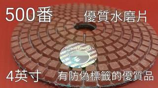 500番 4吋優質水磨片 30~10000番  玉石 陶瓷 玻璃 大理石 花崗石 打磨 研磨 拋光 清潔 臺東縣