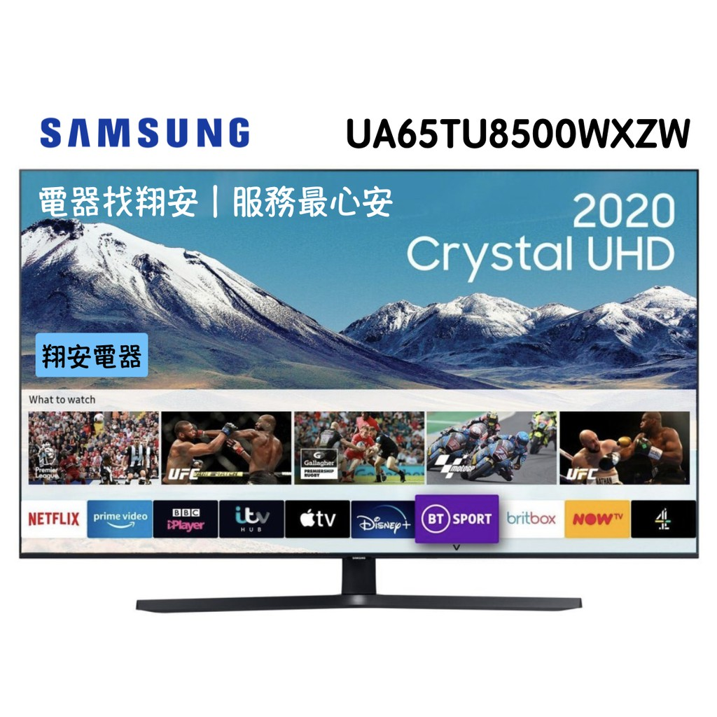 🔥新機上市🔥 SAMSUNG 三星 65吋 4K 智慧連網電視 65TU8500 TU8500