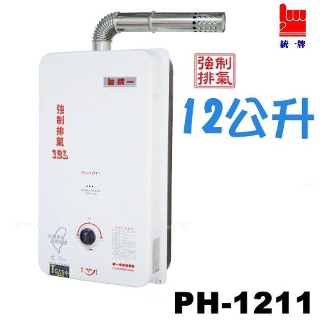《 阿如柑仔店 》統一牌 PH-1211 機械型 強制排氣熱水器 12公升