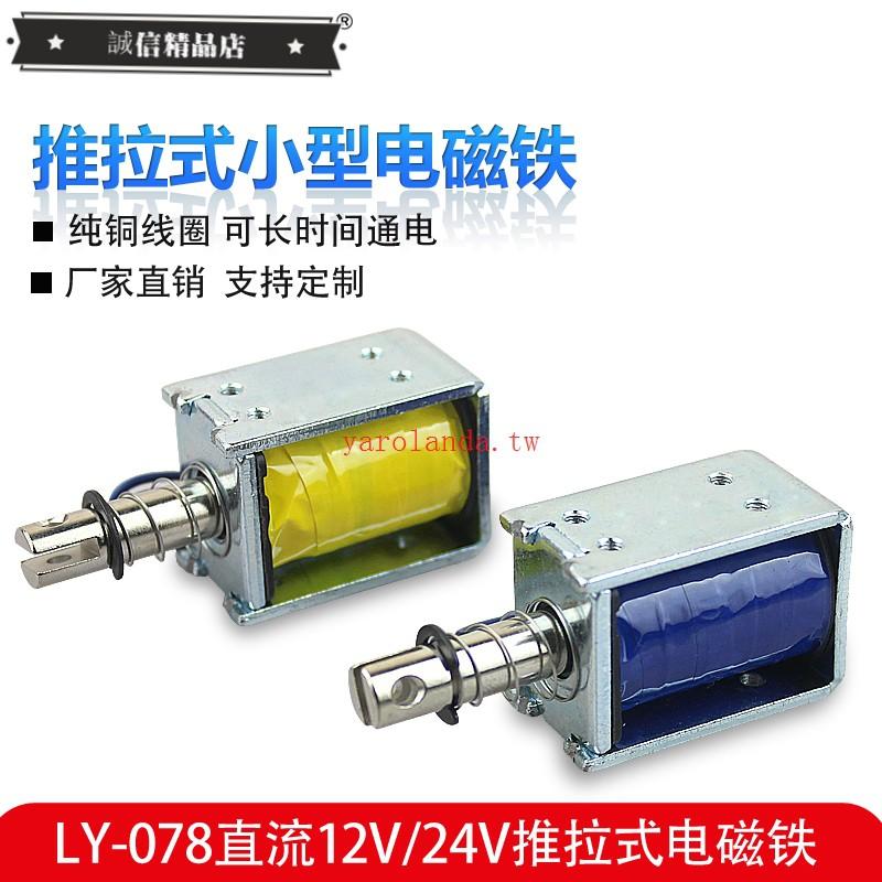 LY-078直流推拉式電磁鐵12v24v強力牽引電磁鐵伸縮桿可長時間通電