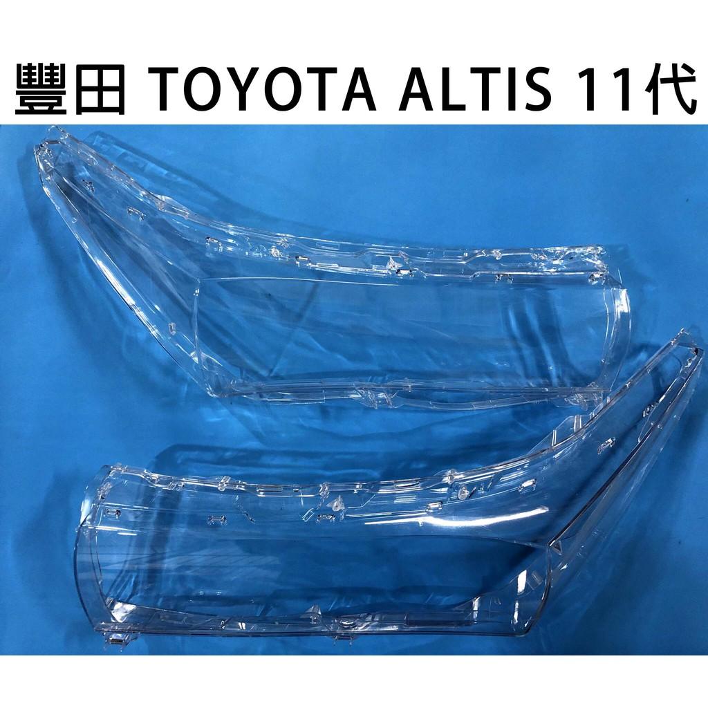TOYOTA 豐田汽車專用大燈燈殼 燈罩豐田 TOYOTA ALTIS 11代 13-16年 適用 車款皆可詢問