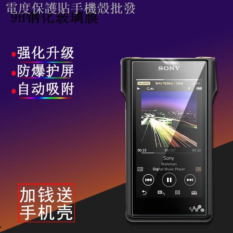 玻璃貼SONY索尼NW-WM1A MP3原裝鋼化膜WM1Z無損音樂播放器黑磚紫光護眼