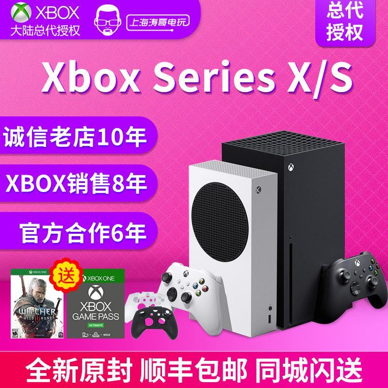 微軟Xbox Series S/X主機XSS XSX one s次世代4K遊戲主機現貨
