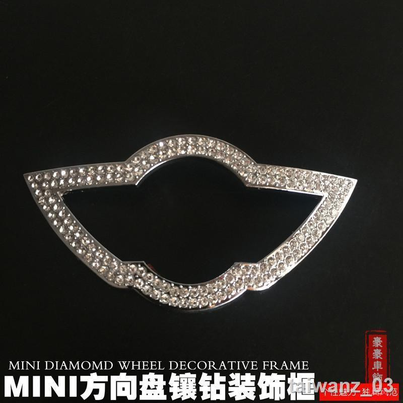 ✑寶馬迷你改裝汽車內飾貼片MINI Cooper方向盤標水晶鉆石裝飾貼片