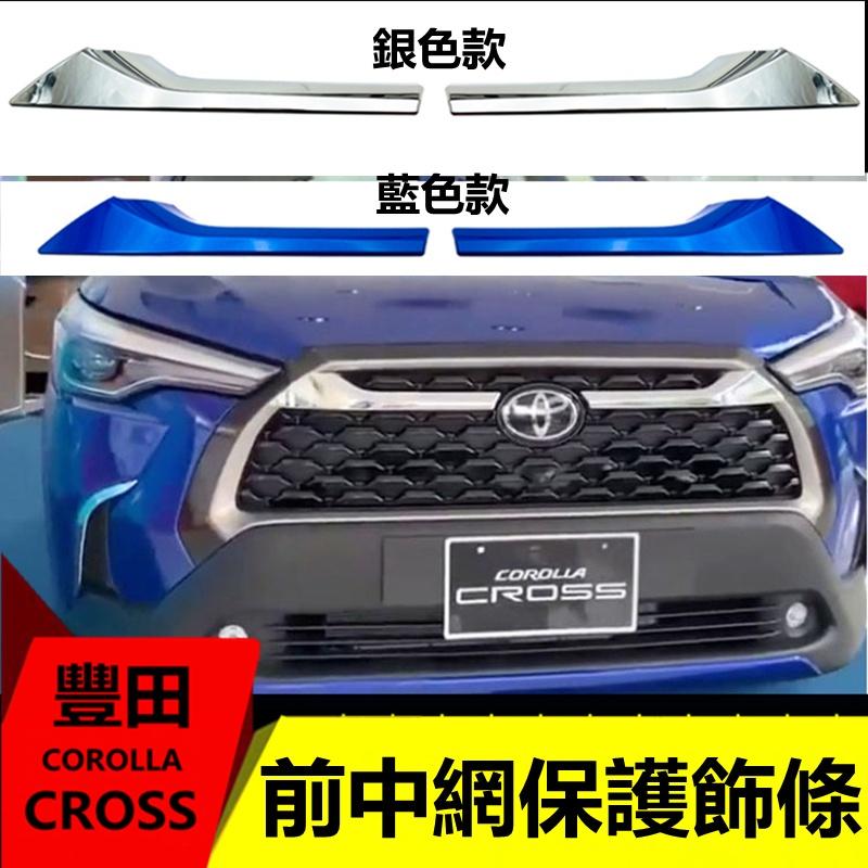 豐田 Toyota 20-21 corolla cross 前中網飾條 水箱罩飾條 保險杠飾條 前網飾條 裝飾