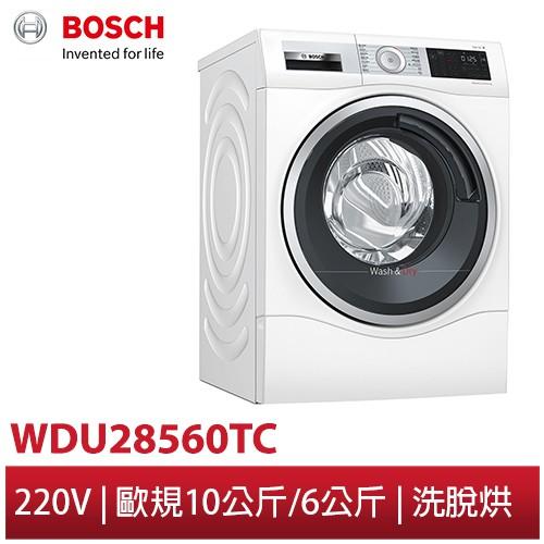 BOSCH 博世 220V 智慧高效洗脫烘洗衣機 含標準安裝 WDU28560TC