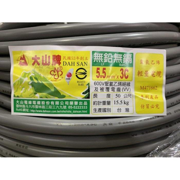 大山牌電纜線 5.5mm/3C-電源線.CNS合格認證