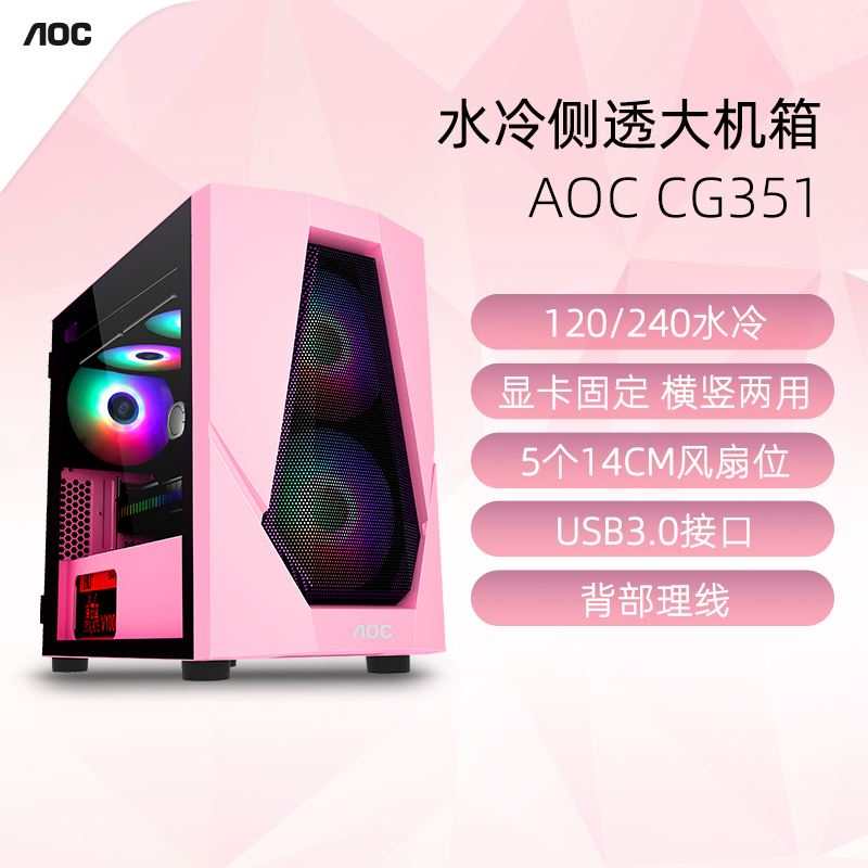 AOC CG351粉色主機箱水冷M-ATX/ITX主機板臺式電腦空主機殼DIY組裝