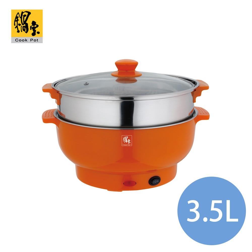鍋寶牌 3.5L不鏽鋼多功能料理鍋/美食鍋/調理鍋 EC-350-D