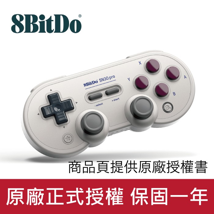 八位堂 8Bitdo SN30 Pro 藍牙無線手把 / 復古紅 SN30 80DJ