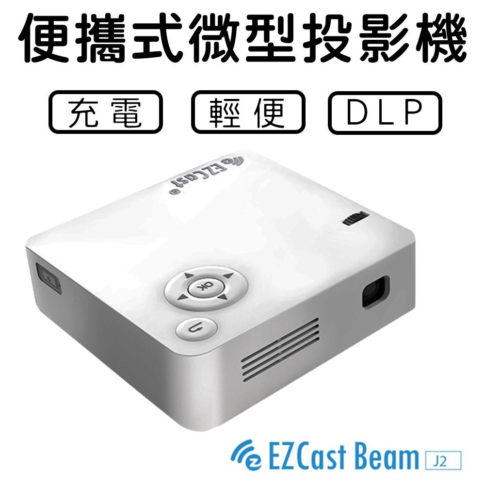 EZCast Beam J2無線微型投影機 家庭劇院 露營 遊戲 親子互動 家庭小劇院 Airpla