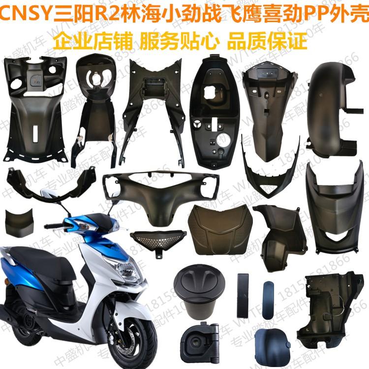 ✘CNSY三陽R2林海小四代勁戰飛鷹喜勁摩托車外殼全套車殼PP件腳踏板