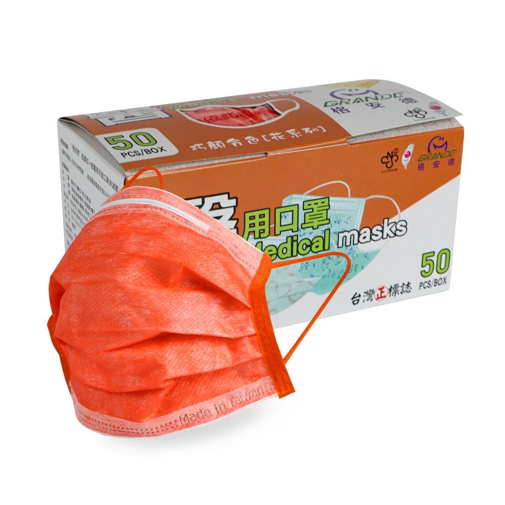 【格安德GRANDE】醫用口罩50入/包(番茄橘色)|雙鋼印平面成人彩色口罩|MIT台灣製|可大量印LOGO|關注領折扣