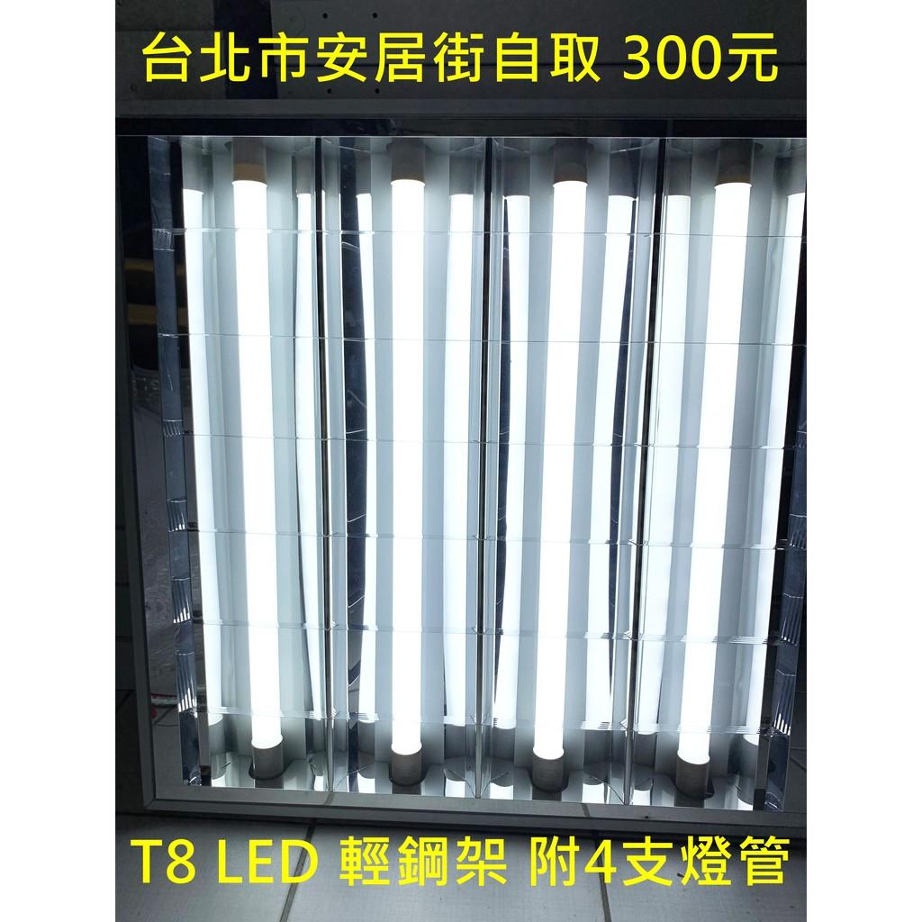 二手 中古輕鋼架燈具T5、T8、T8LED、LED平板燈附贈燈管每盞100元起,出貨前皆整理測試過,保證照明功能正常