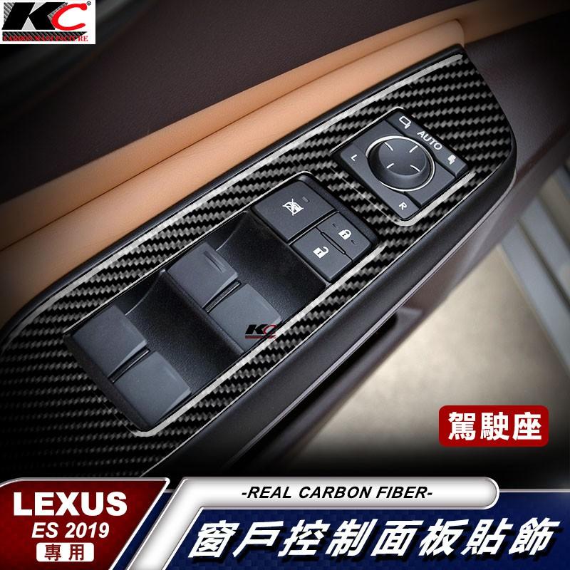 真碳纖維 LEXUS ES200 ES250 ES300H 凌志 窗戶 升降開關 卡夢框 卡夢貼 碳纖維 汽車百貨 車用