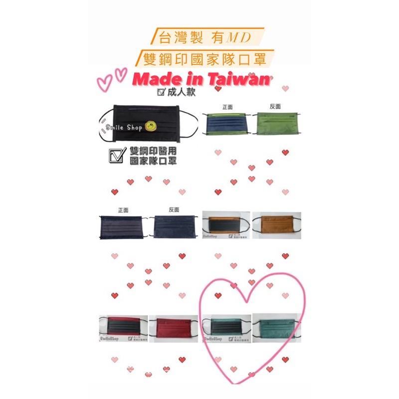 台灣優紙 醫療防護口罩 (未滅菌) 成人平面口罩
