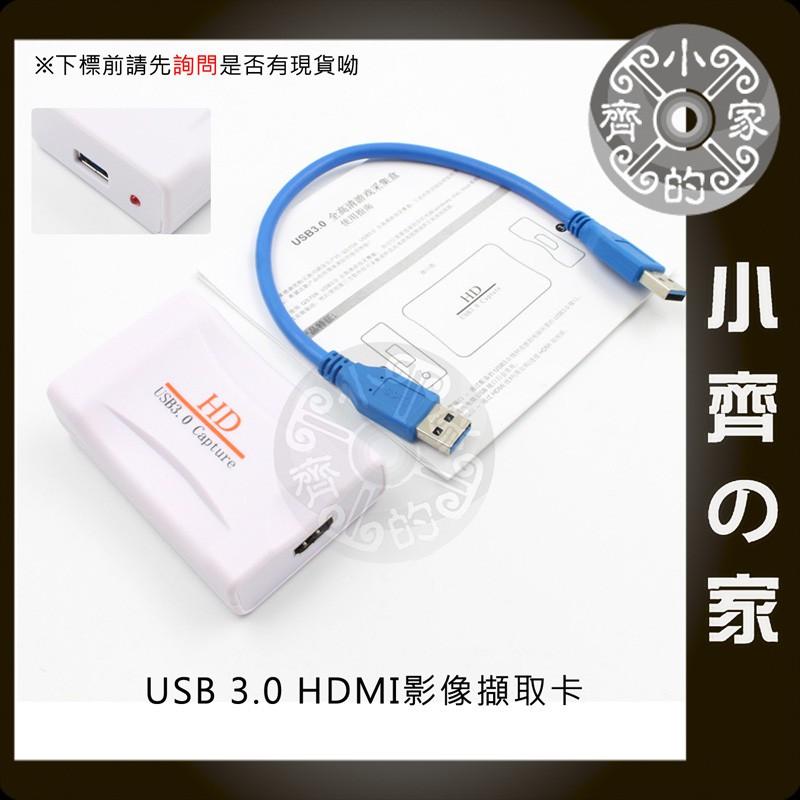 HDMI UVC USB影像擷取卡 電腦 筆電 USB 3.0 影像擷取卡 影像擷取盒 影像捕捉卡 小齊的家