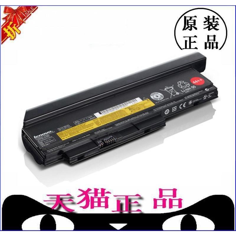 原裝聯想ThinkPad X220 X220i X220S X230 X230i 9芯筆記本電池