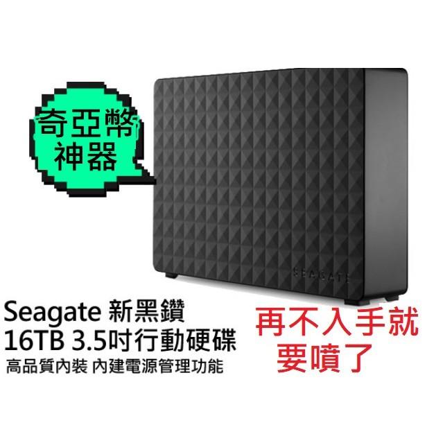 Seagate 新黑鑽 16TB 3.5吋外接硬碟 奇亞幣神器 母親節禮物