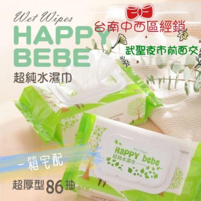 Happybebe 純水濕紙巾86抽有蓋 三箱宅配