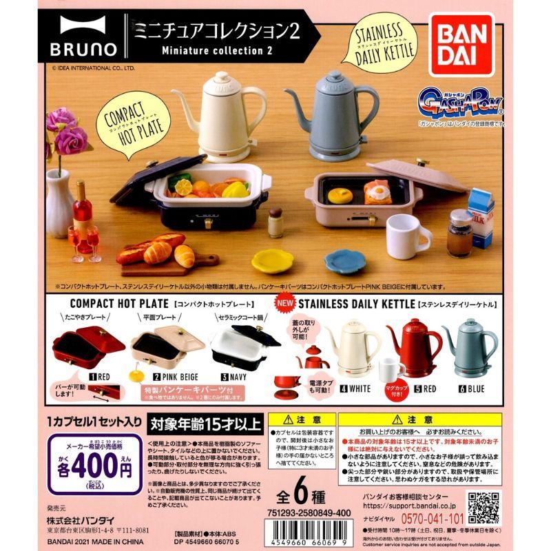 喵玩貨ΦωΦ BANDAI BRUNO 迷你模型P2 茶壺 廚具 水壺 烤盤 扭蛋 轉蛋 袖珍小物