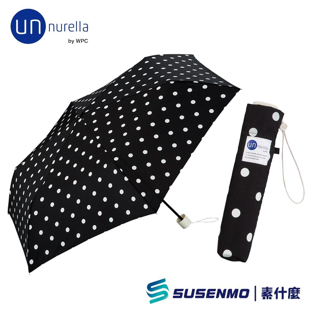 【unnurella】UN-106 日本史上最強不濕傘 瞬間抖落水珠 日本雨傘 遮陽傘 晴雨兩用 (DOT 黑底白點)