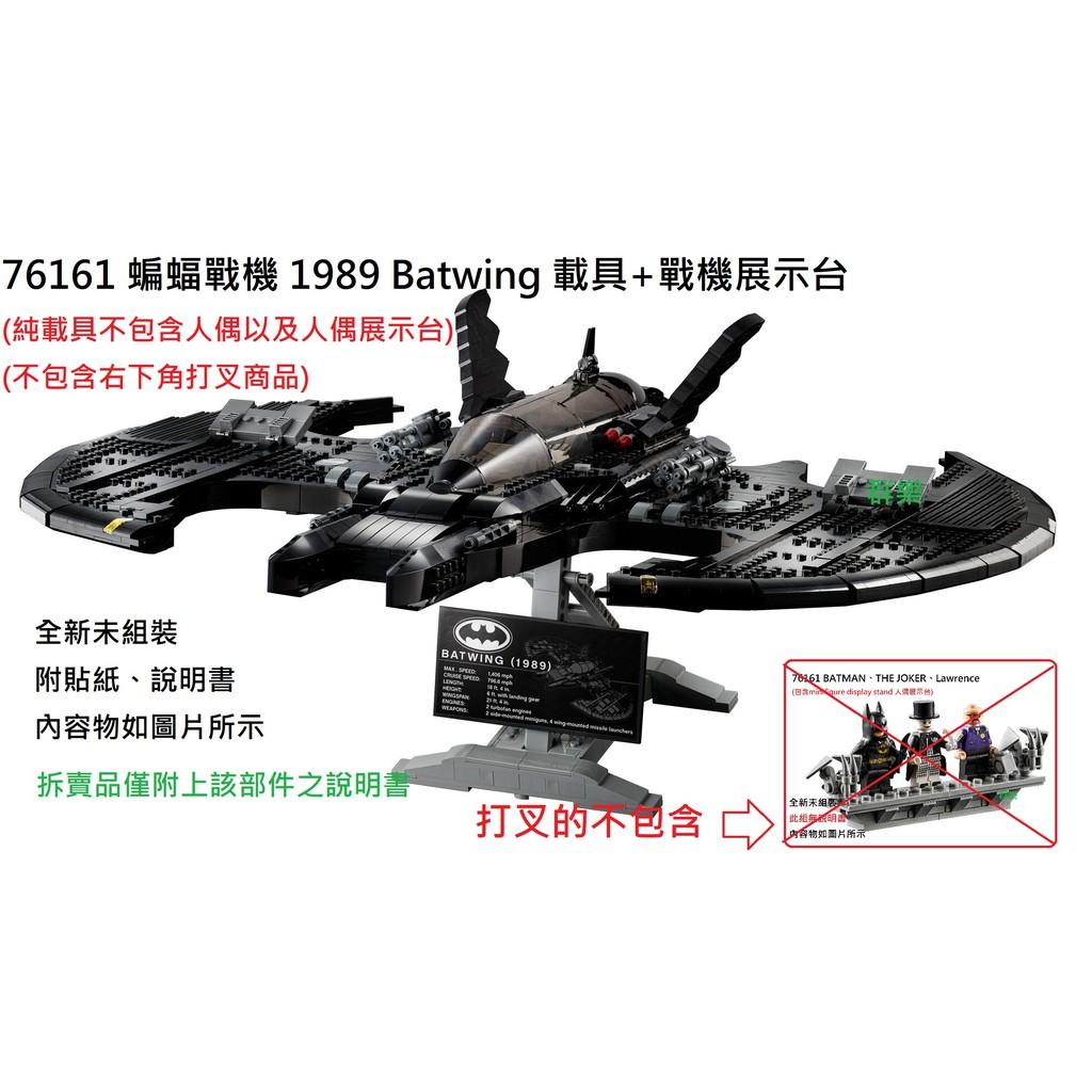 【群樂】LEGO 76161 拆賣 蝙蝠戰機 1989 Batwing 載具+戰機展示台 現貨不用等