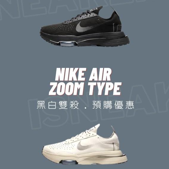 ISNEAKERS NIKE  Air Zoom Type 米白CJ2033-102/全黑 CJ2033-004