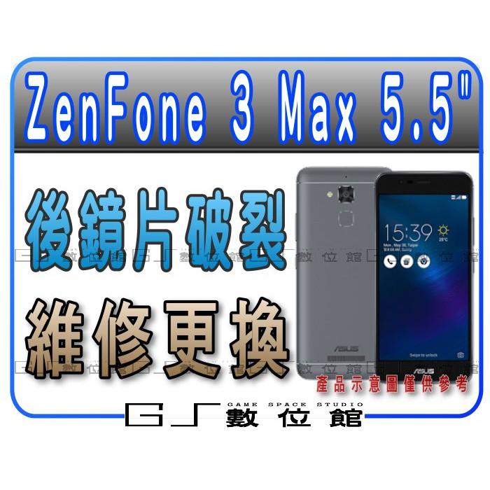 "ASUS ZenFone 3 Max 5.5"" ZC553KL 後鏡片 後鏡頭片 破裂 碎裂 維修更換 GS數位館"