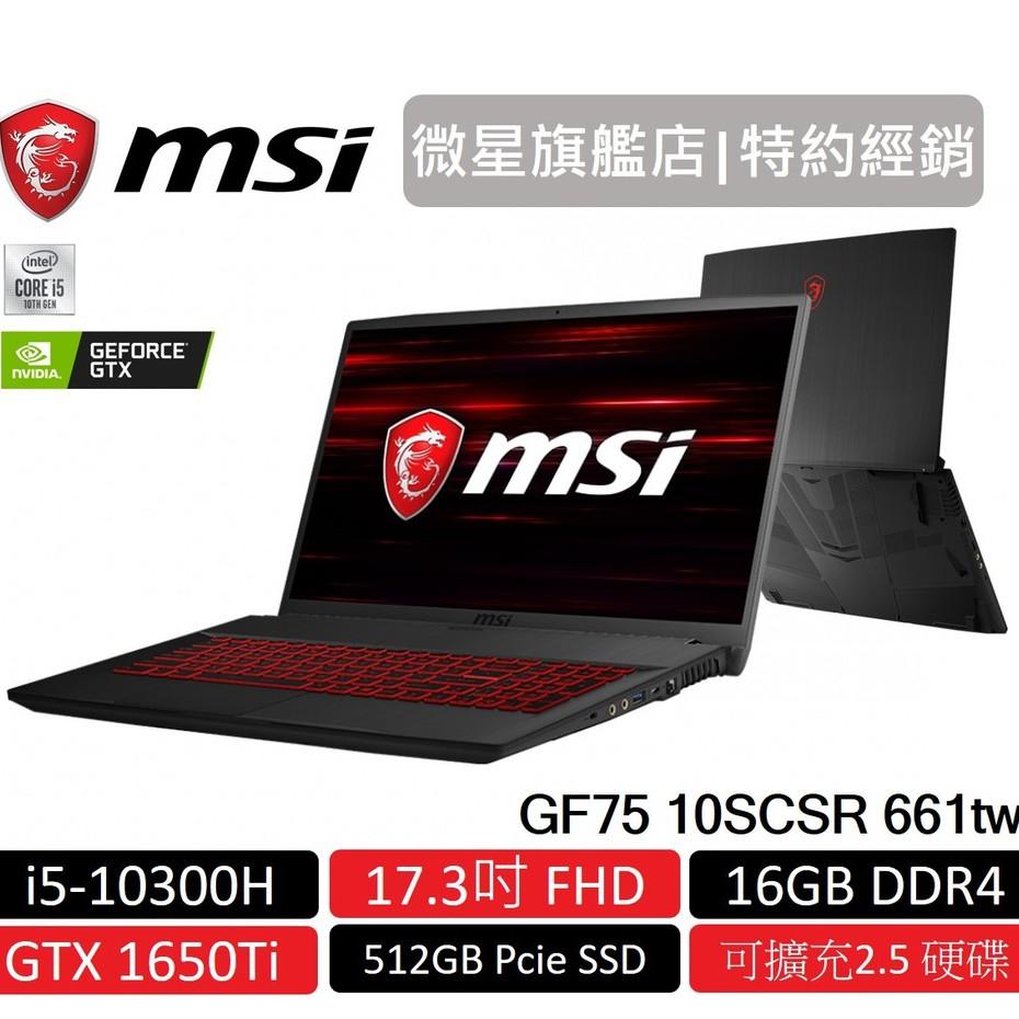 msi 微星 GF75 10SCSR 661tw 17吋 電競筆電 十代i5/16G/512GB/GTX1650Ti