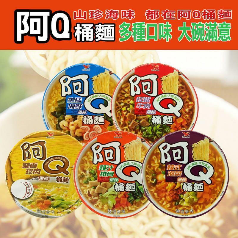 台北可自取 🔥 超低價格 統一 阿Q桶麵 😋 最新效期 非即期品 阿Q 桶麵 杯麵 泡麵
