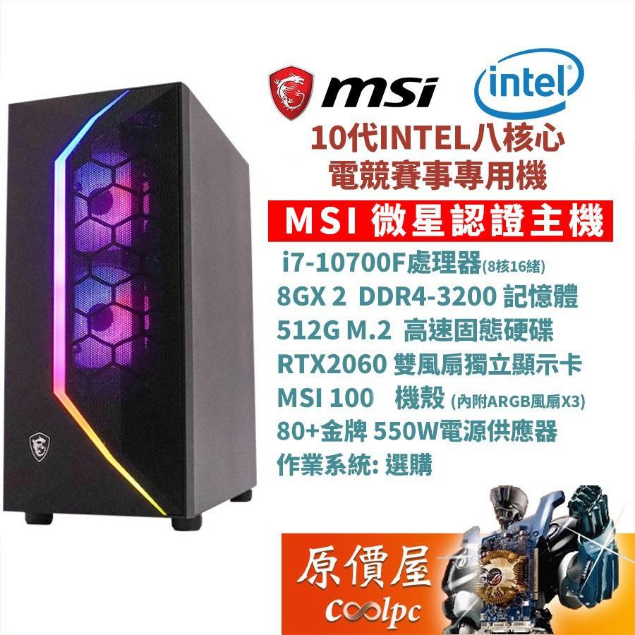 MSI微星 狂龍 (I7-10700F八核心/RTX2060獨顯/無系統/原廠認證電腦/原價屋)【另有升級款】【活動贈】