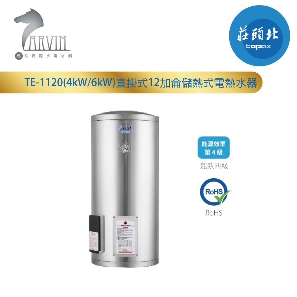 《莊頭北》TE-1120(4㎾/6㎾) 直掛式 / TE-1120W(4㎾) 橫掛式 12加侖儲熱式熱水器