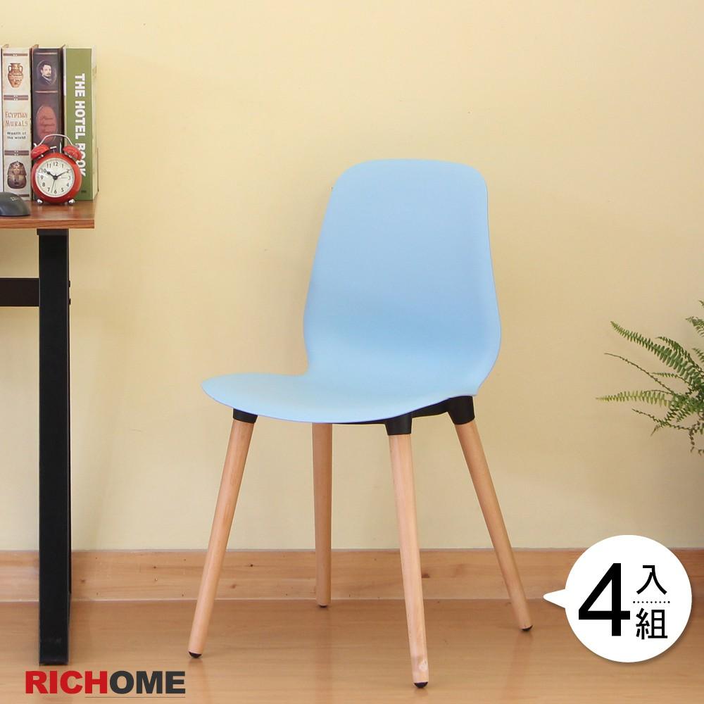 RICHOME  CH1142 巴塞隆納時尚風餐椅-2色(同色4入一組)  吃飯椅 聚餐椅 午茶椅 團聚椅