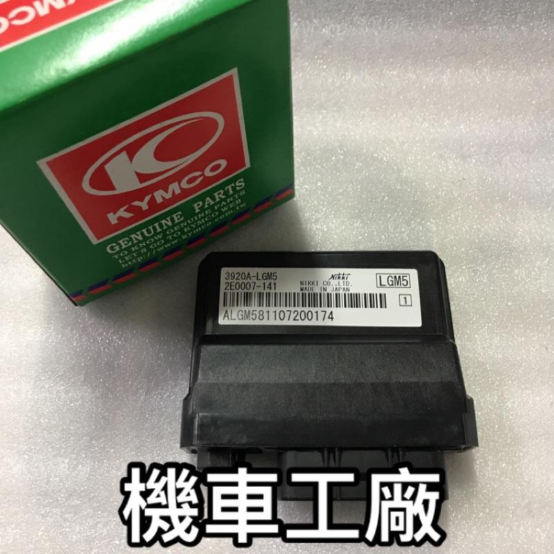 機車工廠 光陽 KTR KTR150 150 ECU 電腦控制器 電腦 電子噴油系統控制電腦 KYMCO 正廠零件