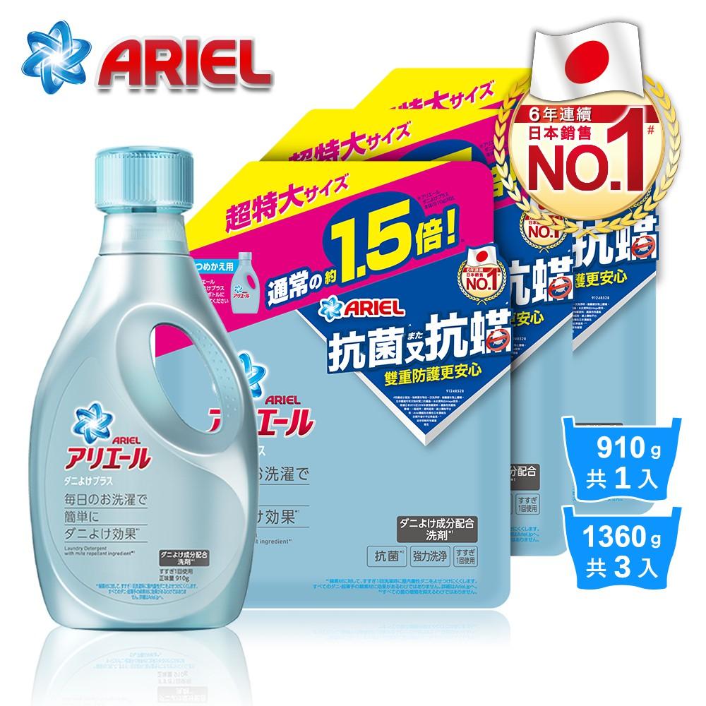 ARIEL超濃縮抗菌抗蟎洗衣精910g / 補充包1360g / 1+1 / 1+3 / 2+2