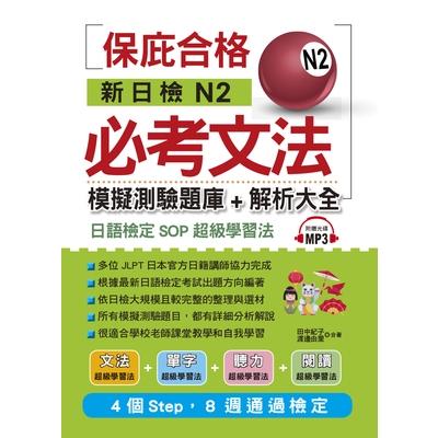 新日檢N2必考文法模擬測驗題庫+解析大全(附MP3)