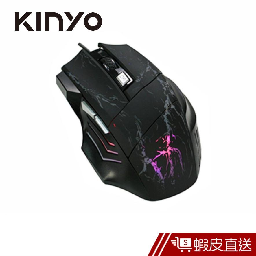 KINYO 闇夜之刃 電競滑鼠 遊戲 有線滑鼠 電玩 電競專用滑鼠 DPI切換 GKM-802  現貨 蝦皮直送